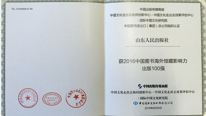 Shandong People's Publishing House has made a breakthrough in the influence of overseas collection